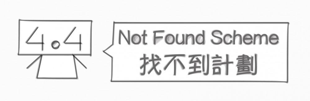 Not Found 找不到計劃